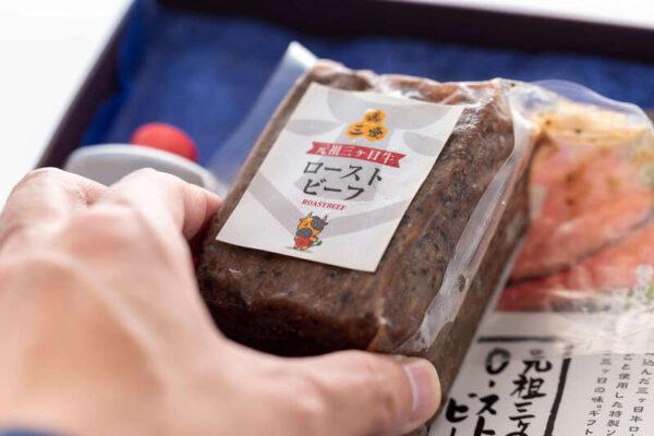 三ケ日牛ローストビーフ